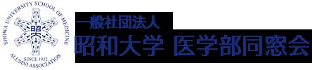 昭和大学医学部同窓会