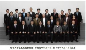 支部_2019.11.16広島県