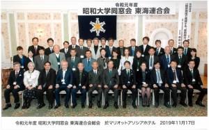 支部_2019.11.17東海連合総会