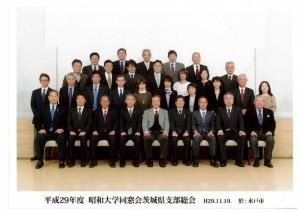 29.11.19_茨城県支部総会開催