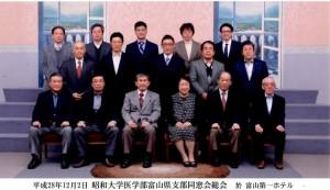 12.2_富山県支部総会開催_№234
