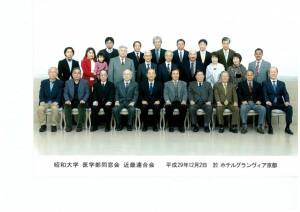 29.12.2 近畿連合会総会