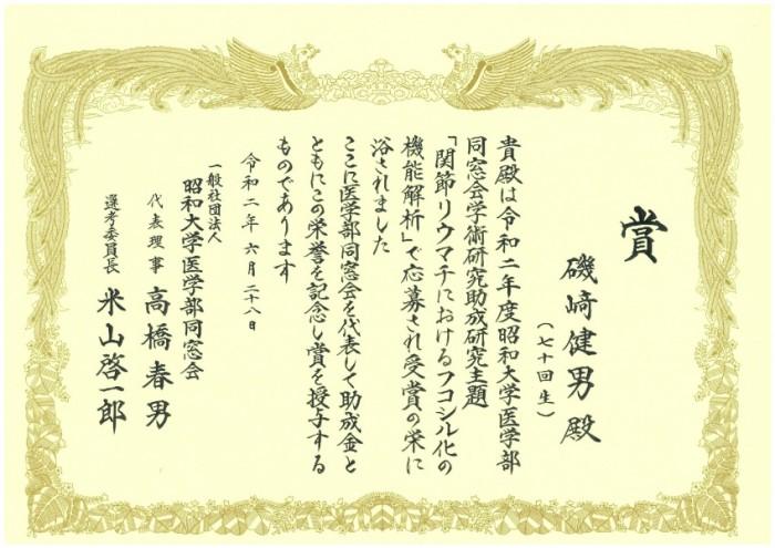 表彰状2020磯﨑健男先生